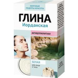 Мировые рецепты красоты Глина Иорданская антицеллюлитная белая 100г