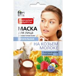 Народные рецепты Маска для лица Питательная на козьем молоке 25мл
