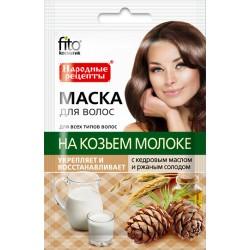 Народные рецепты Натуральная маска для волос на Козьем молоке Укрепляет и восстанавливает 30мл