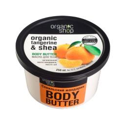 Organic Shop Масло для тела Севильский мандарин 250мл