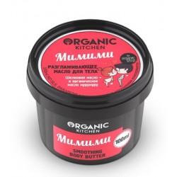 Organic Kitchen Масло для тела разглаживающее Мимими 100мл