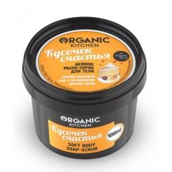 Organic Kitchen Мыло-скраб для тела нежное Кусочек счастья 100мл
