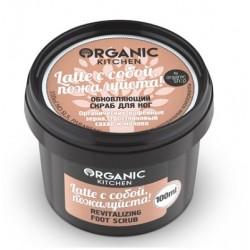 Organic Kitchen Скраб для ног Обновляющий Latte с собой, пожалуйста! 100мл