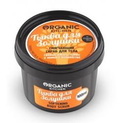 Organic Kitchen Скраб для тела Смягчающий Тыква для Золушки 100мл