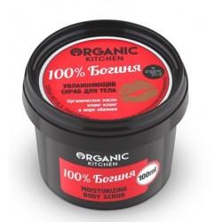 Organic Kitchen Скраб для тела Увлажняющий 100% Богиня 100мл