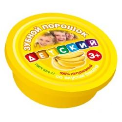 Фитокосметик Детский зубной порошок со вкусом банана 3+ 25г