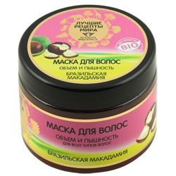 Planeta Organica ЛРМ Маска для волос Бразильская макадамия Объем и пышность 300мл