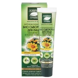 Добрые травы Био сыворотка для лица Антиоксидантная Увл и тонус 24ч