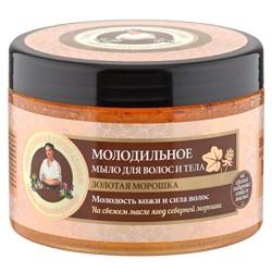 Удивительная Серия Агафьи Мыло-Молодильное для волос и тела Золотая морошка 500мл