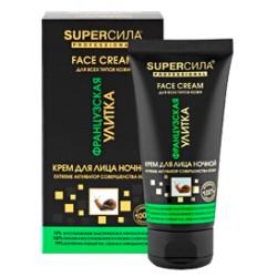 Super Сила Крем для лица ночной Extreme Активатор совершенства кожи Французская улитка 50мл