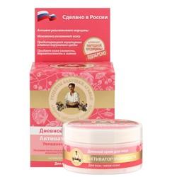 РБА New Крем для лица дневной Активатор молодости увлажнение и защита кожи 100мл