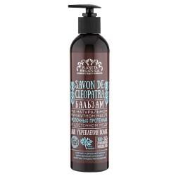 Planeta Organica Savon Бальзам для волос на кунжутовом масле для укрепления волос 400мл