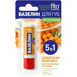 Фитокосметик Вазелин для губ Сибирская облепиха Восстановление и питание 4,5г