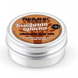 Organic Kitchen Бальзам для губ Конфетка ириска 15мл