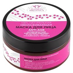 Planeta Organica Маска для лица Anti-age для всех типов кожи 100мл