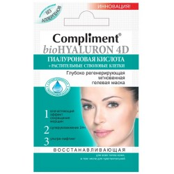 Compliment Маска для лица Глубоко регенерирующая мгновенная гелевая Гиалуроновая кислота 7мл