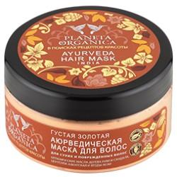 Planeta Organica Маска для волос Густая Золотая аюрведическая д/густоты и роста 300мл