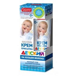 Народные рецепты Детский крем-присыпка на козьем молоке 45мл