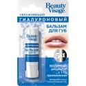 Beauty Visage Бальзам для губ Гиалуроновый Увлажняющий 3,6г