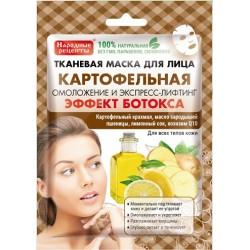 Народные рецепты Тканевая маска д/лица Картофельная омоложение экспресс-лифтинг Эффект ботокса 25мл