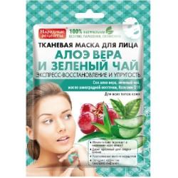 Народные рецепты Тканевая маска д/лица Алое вера и зеленый чай Экспресс-восстановление и упругость 25мл