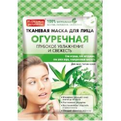 Народные рецепты Тканевая маска д/лица Огуречная Глубокое увлажнение и свежесть д/всех типов 25мл