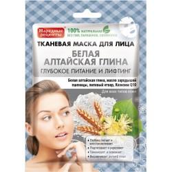 Народные рецепты Тканевая маска д/лица Белая Алтайская глина глубокое питание и лифтинг 25мл