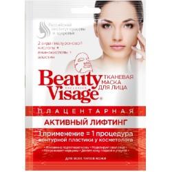 Beauty Visage Тканевая маска д/лица Плацентарная Активный лифтинг д/всех типов кожи 25мл