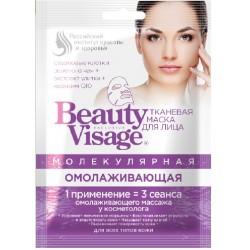 Beauty Visage Тканевая маска д/лица Молекулярная омолаживающая д/всех типов кожи 25г