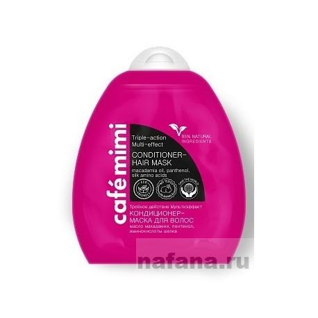 Cafe mimi Кондиционер-маска для волос Тройного действия мультиэффект 250мл