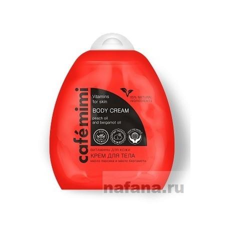 Cafe mimi Крем для тела Витамины для кожи 250мл