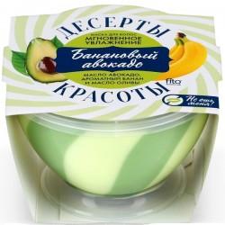 Десерты Красоты Маска для волос Банановый авокадо Мгновенное увлажнение 220мл