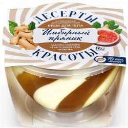Десерты Красоты Крем для тела Имбирный пряник антицеллюлитный 220мл