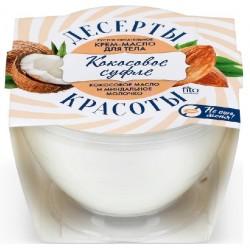 Десерты Красоты Крем-масло для тела Кокосовое суфле питательное 220мл