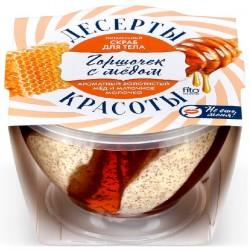 Десерты Красоты Скраб для тела Горшочек с медом питательный 220мл