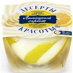 Десерты Красоты Скраб для тела Лимонный сорбет тонизирующий 220мл