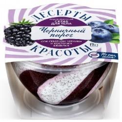 Десерты Красоты Скраб для тела Черничный пирог подтягивающий 220мл