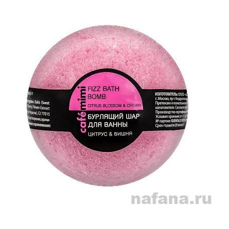 Cafe Mimi Бурлящий шар для ванны Цитрус и Вишня 120г