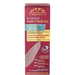Planeta Organica Kamchatka Маска для лица Суперактивная Глубокое очищение кожи 75мл