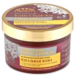 Planeta Organica Kamchatka Скраб для тела Камчатский идеальная кожа 450мл