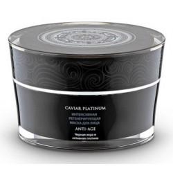 Natura Siberica Caviar Platinum Маска для лица Интенсивная регенерирующая 50мл