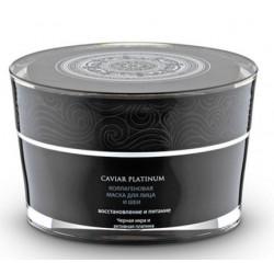Natura Siberica Caviar Platinum Маска для лица и шеи Коллагеновая 50мл