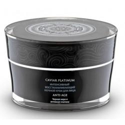 Natura Siberica Caviar Platinum Крем ночной интенсивный восстанавливающий 50мл
