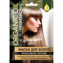 Organic Oil Professional Маска для волос Интенсивное питание д/всех типов волос 30мл