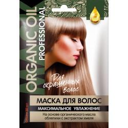 Organic Oil Professional Маска для волос Максимальное увлажнение д/окр волос 30мл