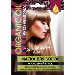 Organic Oil Professional Маска для волос Роскошный блеск д/всех типов волос 30мл