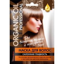 Organic Oil Professional Маска для волос Салонная гладкость д/вьющихся/жестких/непослуш волос 30мл